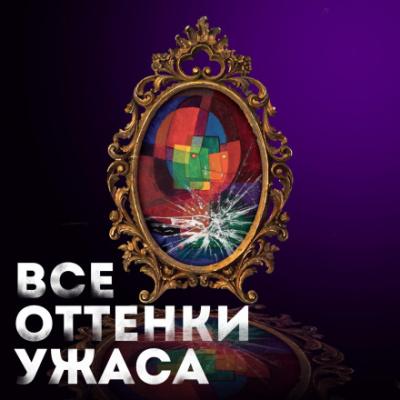 Аудиокнига Все оттенки ужаса (Сборник)