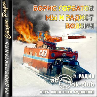 Аудиокнига Мы и радист Вовнич