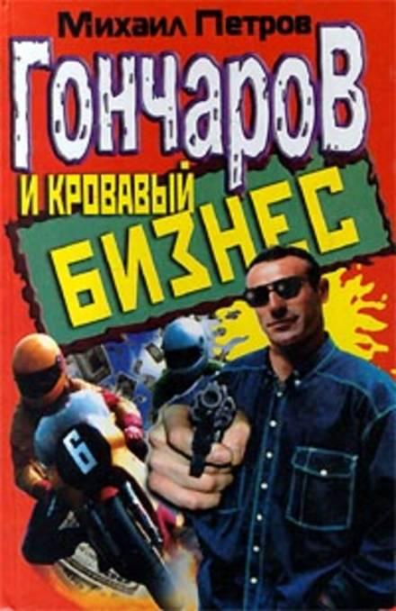 Аудиокнига Гончаров и кровавый бизнес