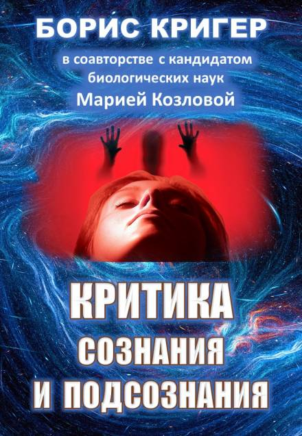 Аудиокнига Критика сознания и подсознания