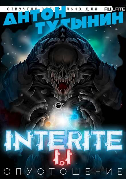 Опустошение. Interite 1.1 - Антон Тутынин