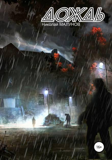 Дождь - Николай Малунов