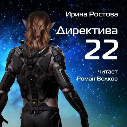 Аудиокнига Директива 22
