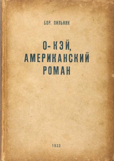 Аудиокнига O'кэй. Американский роман