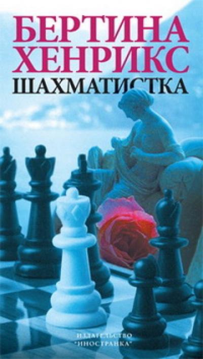Аудиокнига Шахматистка