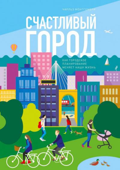 Аудиокнига Счастливый город. Как городское планирование меняет нашу жизнь