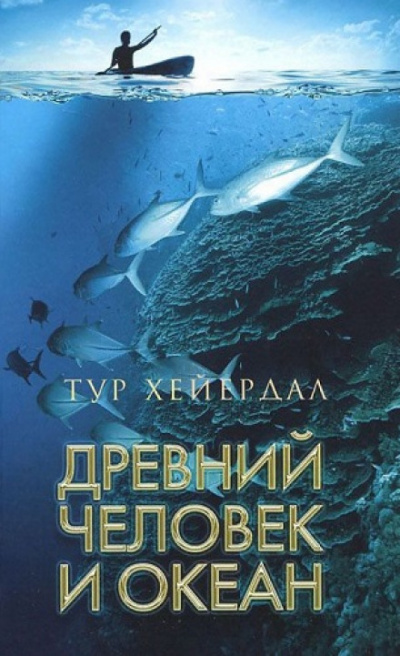 Аудиокнига Древний человек и океан