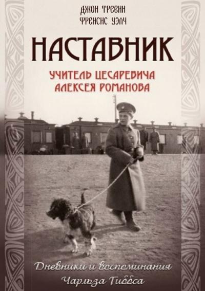 Аудиокнига Наставник.Учитель Цесаревича Алексея Романова.