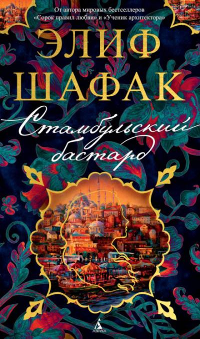 Аудиокнига Стамбульский бастард
