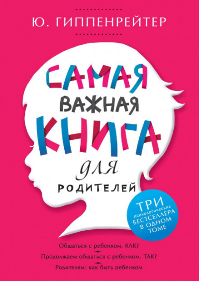 Аудиокнига Самая важная книга для родителей (сборник)