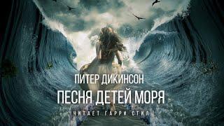 Аудиокнига Песня детей моря