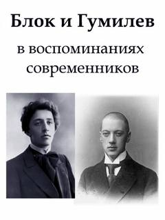 Аудиокнига Блок и Гумилев в воспоминаниях современников