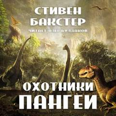 Аудиокнига Охотники Пангеи