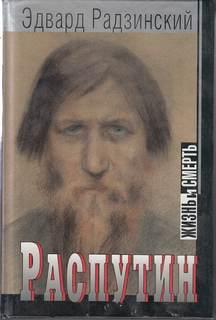 Аудиокнига Распутин. Жизнь и смерть