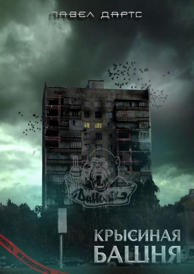 Аудиокнига Крысиная башня