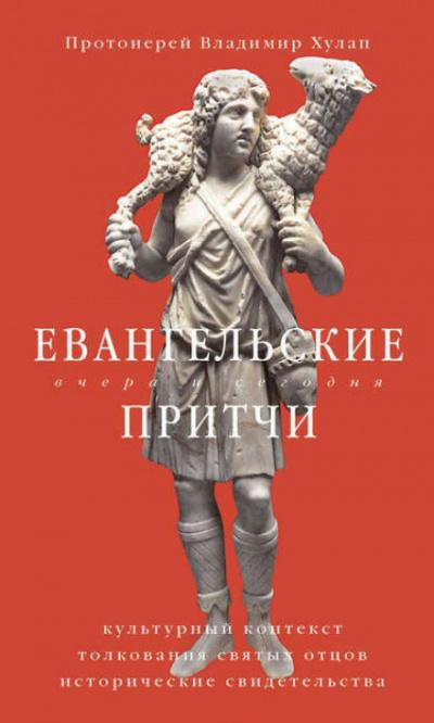 Аудиокнига Евангельские притчи вчера и сегодня. Культурный контекст, толкования святых отцов, исторические свидетельства
