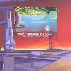 Аудиокнига Мой человек из СССР