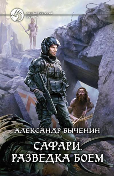 Разведка боем - Александр Быченин
