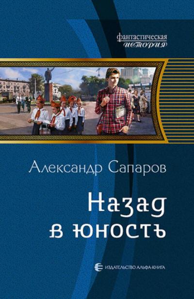 Назад в юность - Александр Сапаров