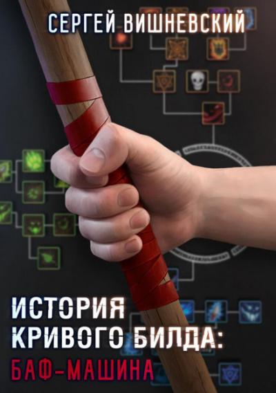 Баф-машина - Сергей Вишневский