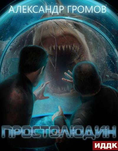 Простолюдин - Александр Громов
