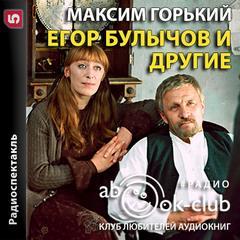 Аудиокнига Егор Булычов и другие