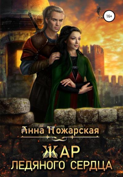 Жар ледяного сердца - Анна Пожарская