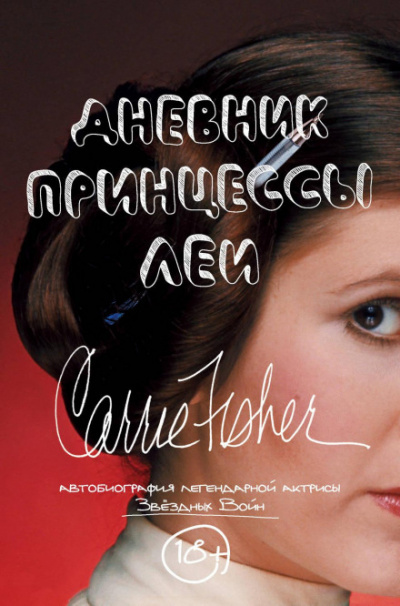 Аудиокнига Дневник принцессы Леи. Автобиография Кэрри Фишер
