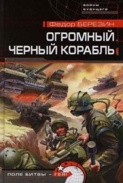 Огромный черный корабль - Федор Березин