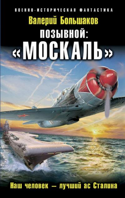 Позывной: «Москаль». Наш человек – лучший ас Сталина - Валерий Большаков