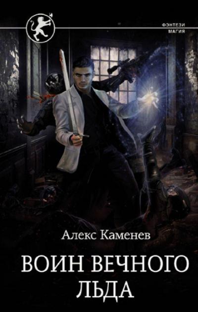Воин вечного льда - Алекс Каменев