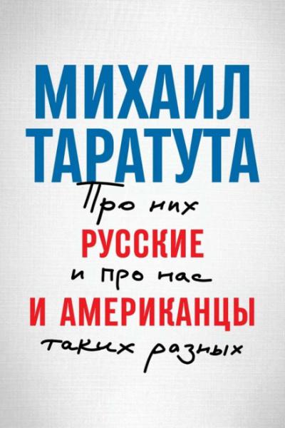 Аудиокнига Русские и американцы. Про них и про нас, таких разных