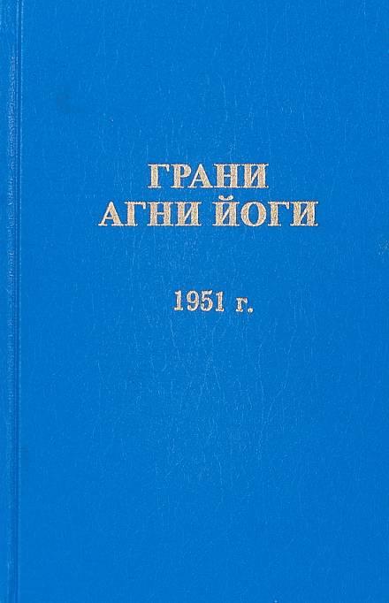 Аудиокнига Грани Агни Йоги 1951