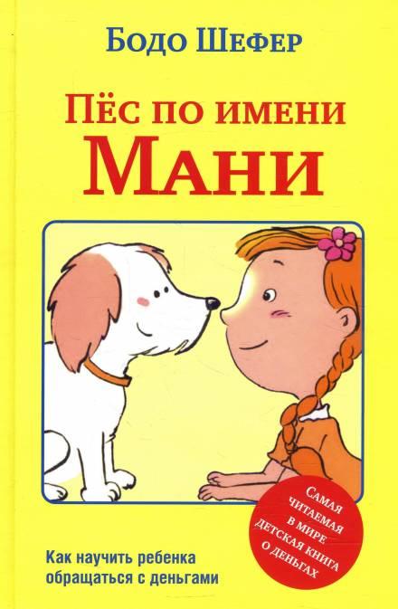 Аудиокнига Пёс по имени Мани