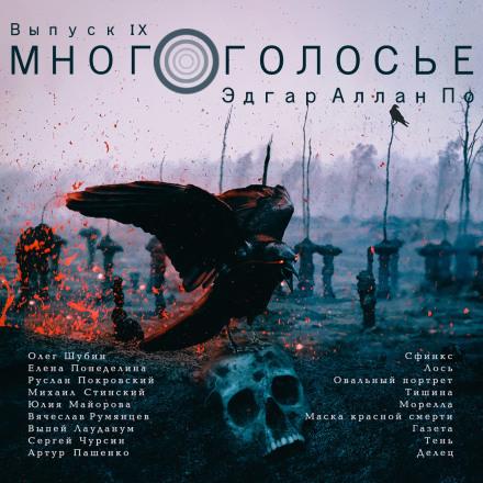 Аудиокнига МногоГолосье. Эдгар Аллан По