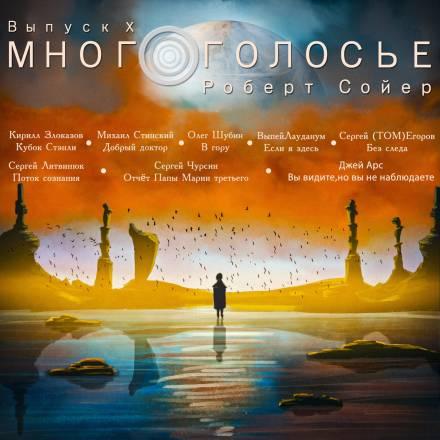 Аудиокнига МногоГолосье. Роберт Сойер