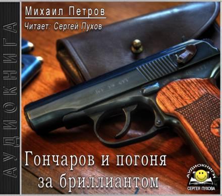 Аудиокнига Гончаров и погоня за бриллиантом