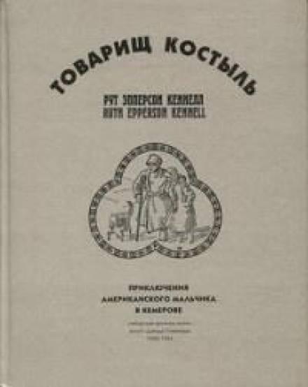 Аудиокнига Товарищ Костыль