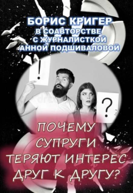 Аудиокнига Почему супруги теряют интерес друг к другу?