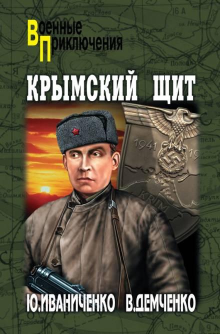 Аудиокнига Крымский щит