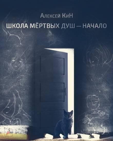 Аудиокнига Школа мёртвых душ