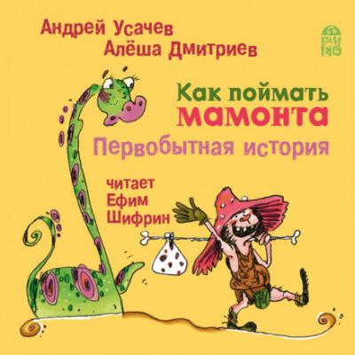 Аудиокнига Как поймать мамонта. Первобытная история