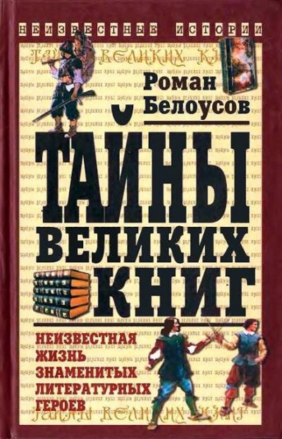 Аудиокнига Тайны великих книг: Неизвестная жизнь знаменитых литературных героев