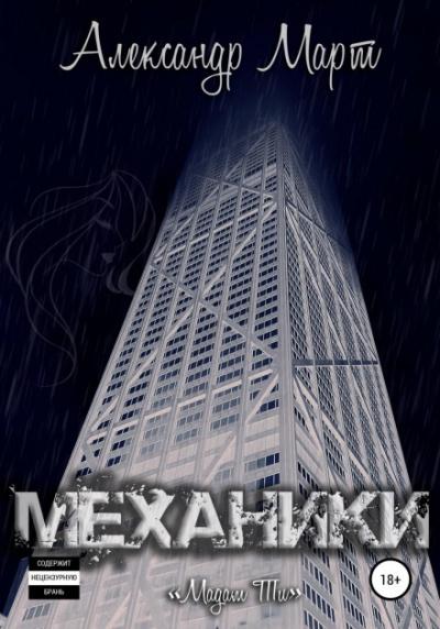 Механики. Мадам Ти - Александр Март