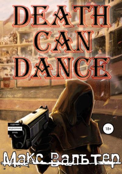 Смерть может танцевать - Макс Вальтер