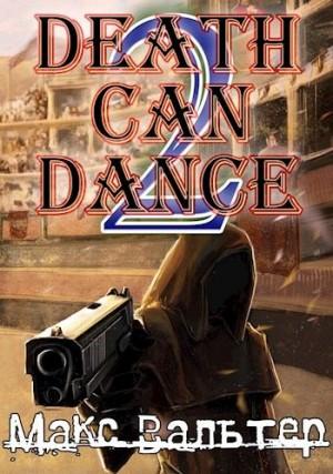 Смерть может танцевать (Книга 2) - Макс Вальтер