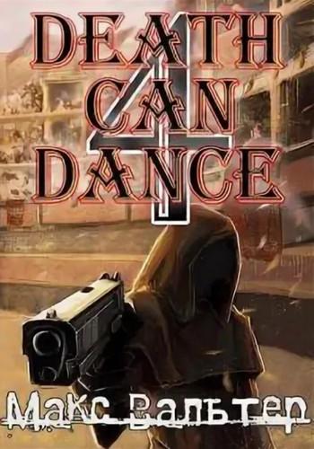 Смерть может танцевать (Книга 4) - Макс Вальтер