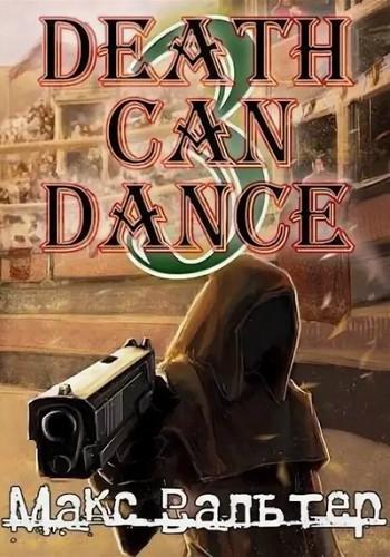 Смерть может танцевать (книга 3) - Макс Вальтер