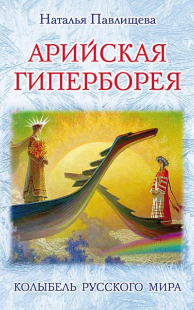 Аудиокнига Арийская Гиперборея. Колыбель Русского Мира