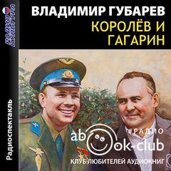 Аудиокнига Королев и Гагарин